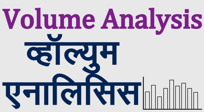 Volume Technical Indicator Analysis in Hindi. Technical Analysis …